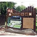 竹東-林業展示館立牌