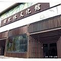 竹東-樹杞林文化館