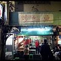 阿江炒鱔魚-招牌