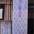 泉南藤花-捐獻箱