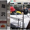 立山黑部-關電山路巴士扇澤站