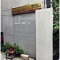 田樂-入口處.JPG