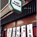 鴨川-名代豆餅招牌.JPG