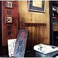 鴨川-名代豆餅櫃檯.JPG