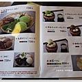 宇治-中村藤吉menu.JPG