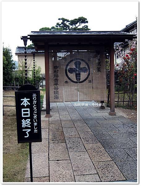 宇治-中村藤吉本日終了.JPG