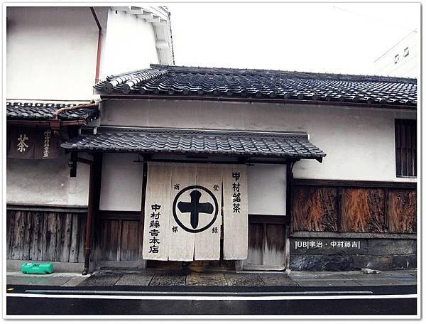 宇治-中村藤吉本店大門.JPG
