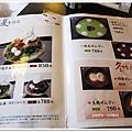宇治-中村藤吉剉冰menu.JPG