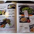 宇治-中村藤吉甜點menu.JPG