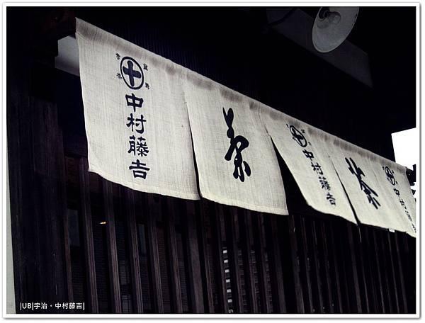 宇治-中村藤吉暖簾.JPG