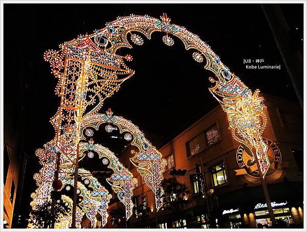 神戶燈祭-後段.JPG