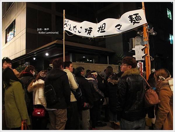 神戶燈祭-擔擔麵.JPG