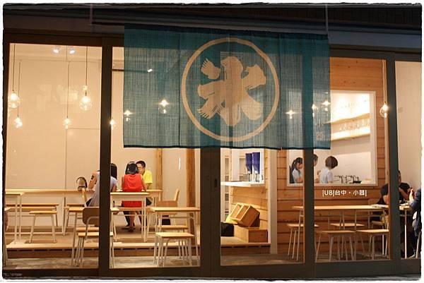 小器-冰店.JPG