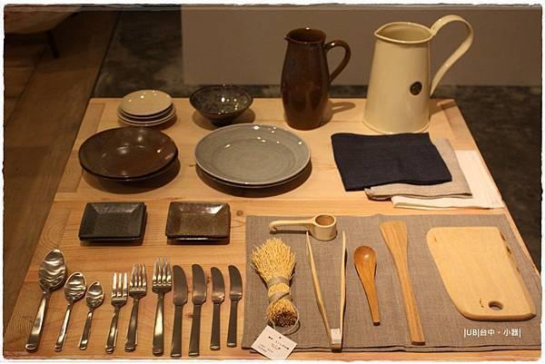 小器-餐具.JPG