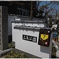 枚方宿-三矢公園.JPG