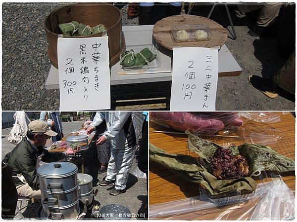 枚方宿-肉粽攤.JPG