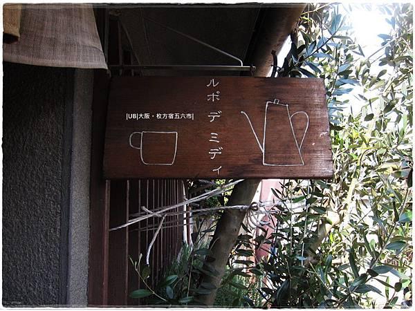 枚方宿-咖啡店招牌.JPG