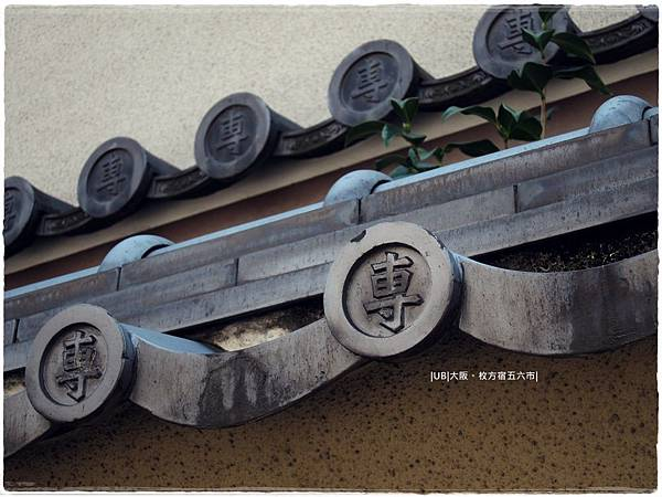 枚方宿-屋瓦.JPG