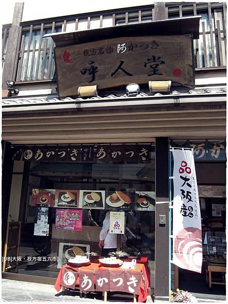 枚方宿-銅鑼燒店.JPG