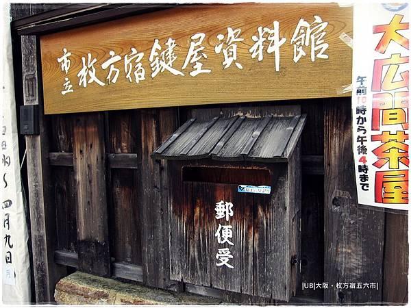 枚方宿-鍵屋信箱.JPG