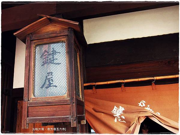 枚方宿-鍵屋燈籠.JPG