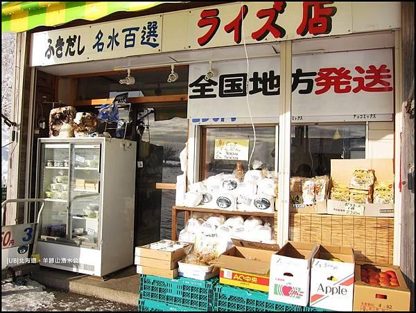 羊蹄山-雜貨店.JPG