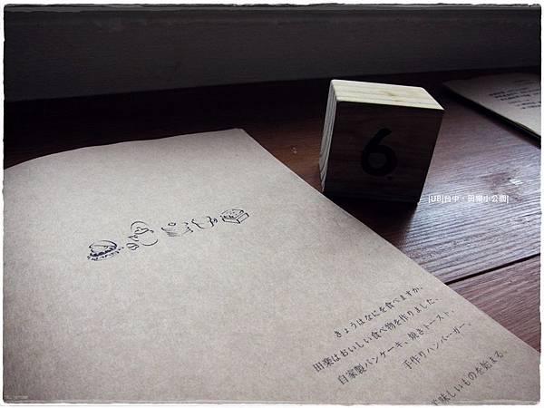 田樂小公園-menu.JPG