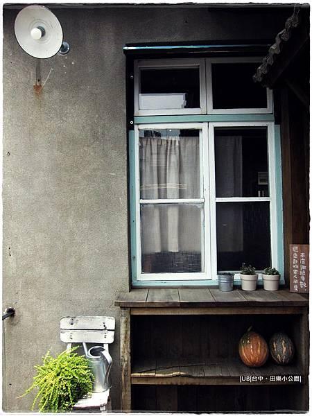 田樂小公園-入口窗邊.JPG