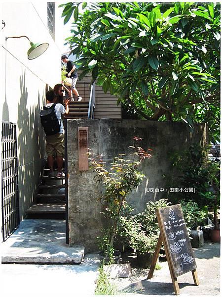 田樂小公園-拍照.JPG