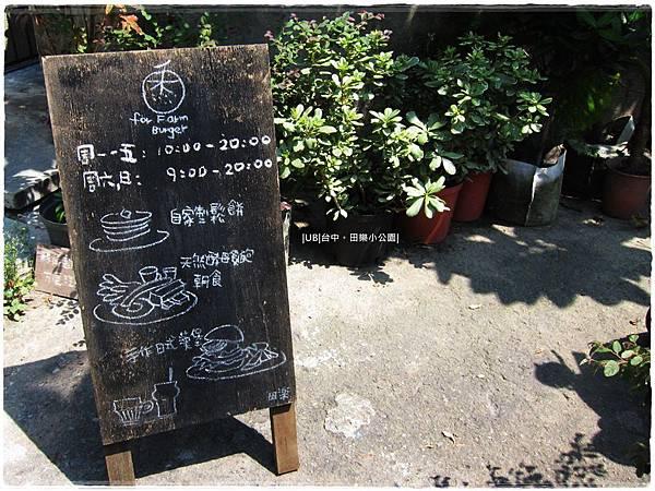 田樂小公園-門口看板.JPG