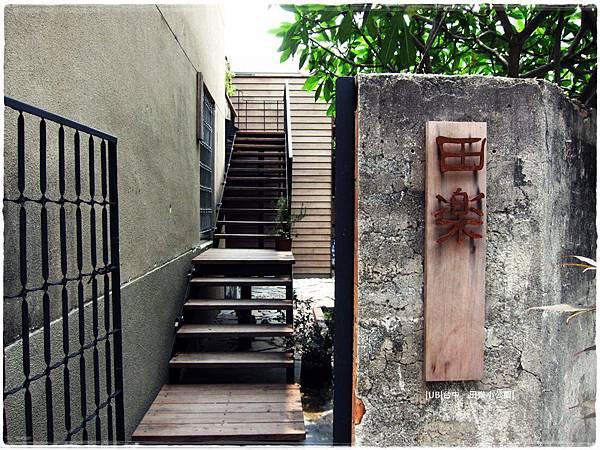 田樂小公園-門內階梯.JPG