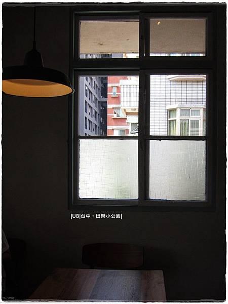 田樂小公園-窗邊.JPG