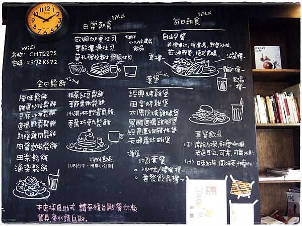 田樂小公園-黑板menu.JPG