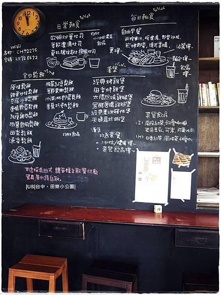 田樂小公園-黑板坐位.JPG
