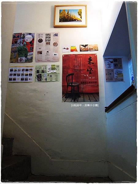田樂小公園-樓梯間.JPG