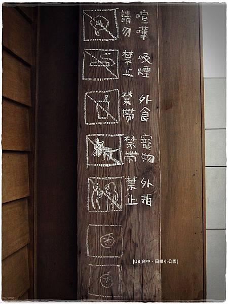 田樂小公園-警告標示.JPG