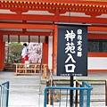 平安神宮-神苑入口.JPG