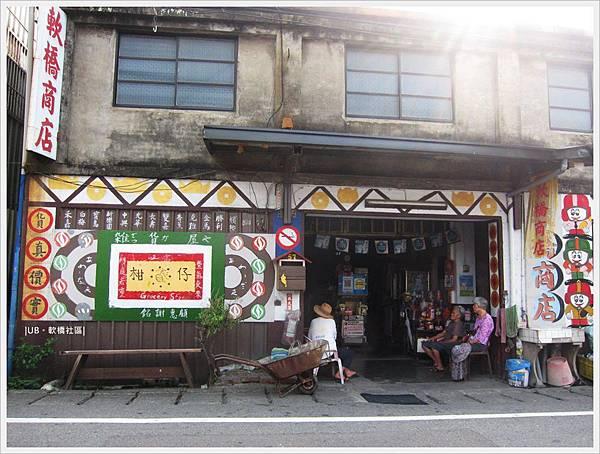 軟橋社區-軟橋雜貨店.JPG