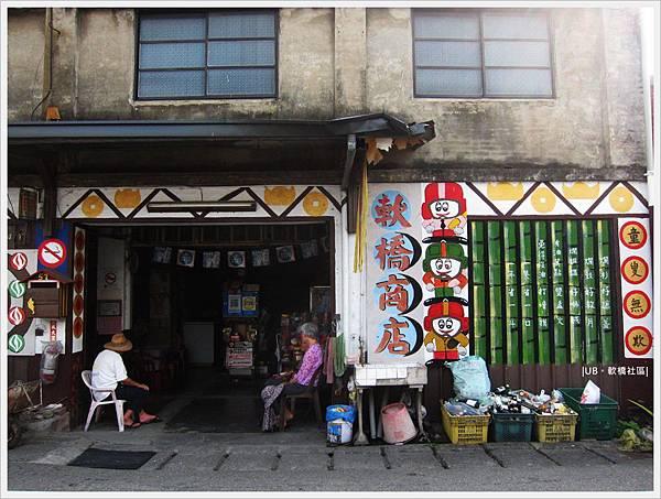 軟橋社區-軟橋商店.JPG