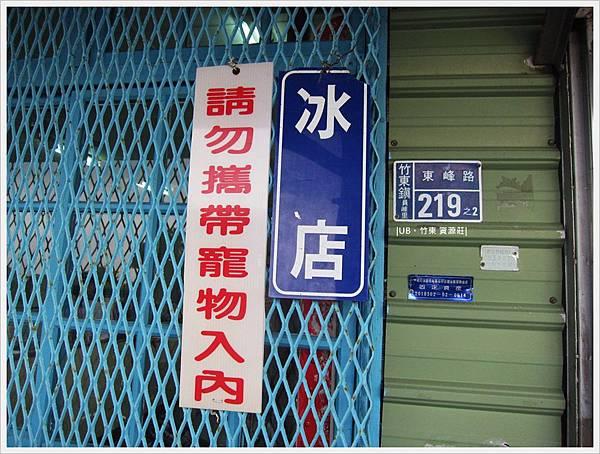 福利社-冰店.JPG