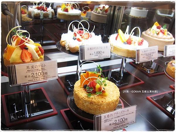 五感-蛋糕區.JPG