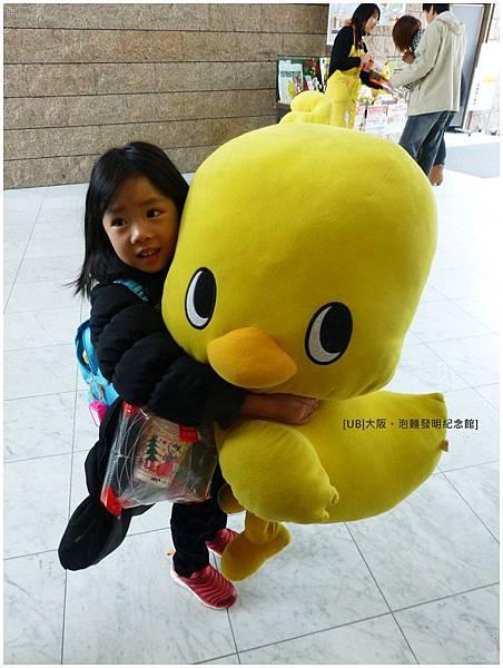 泡麵發明紀念館-超大小雞.JPG