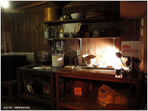 泡麵發明紀念館-廚房.JPG