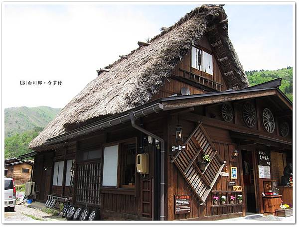 白川鄉合掌村-咖啡館.JPG