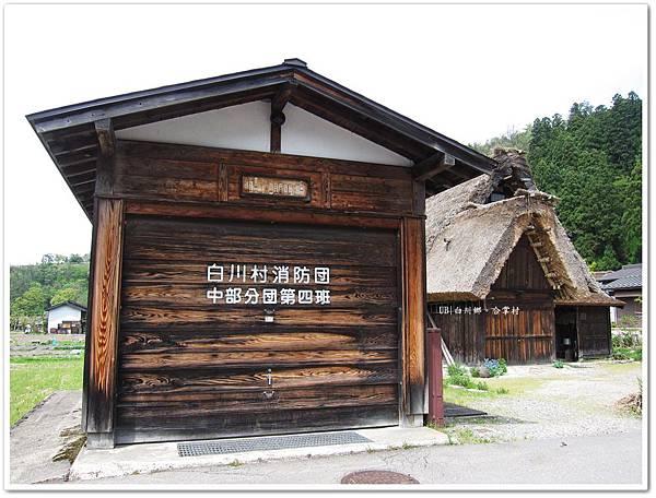 白川鄉合掌村-消防局.JPG
