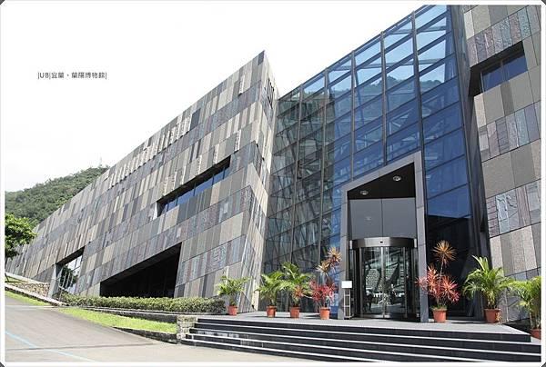 蘭陽博物館-背面-1.JPG