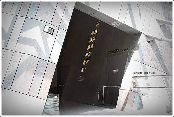 蘭陽博物館-展覽館門.JPG
