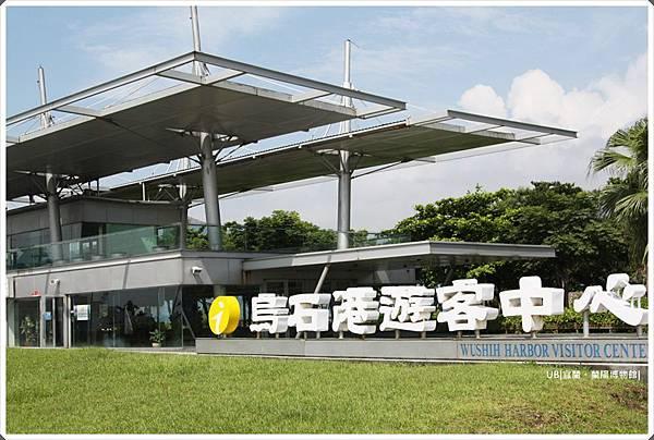 蘭陽博物館-烏石港遊客中心.JPG