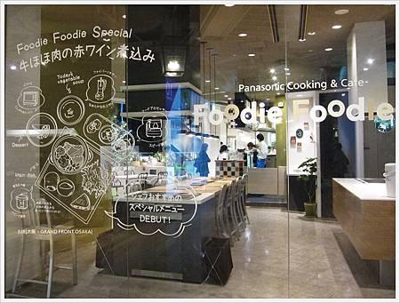 GRAND FRONT OSAKA-商店-1.JPG