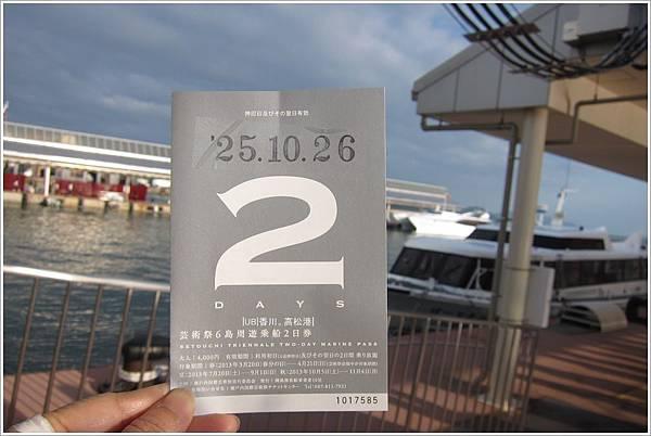 高松港-船票.JPG